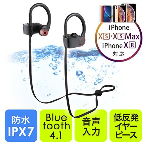 Bluetoothイヤホン(防水・ワイヤレスイヤホン・2台同時待受対応)
