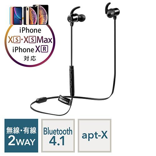 【VIP SALE】Bluetoothイヤホン(有線接続対応・apt-x高音質コーデック対応・マイク付・収納ポーチ付)