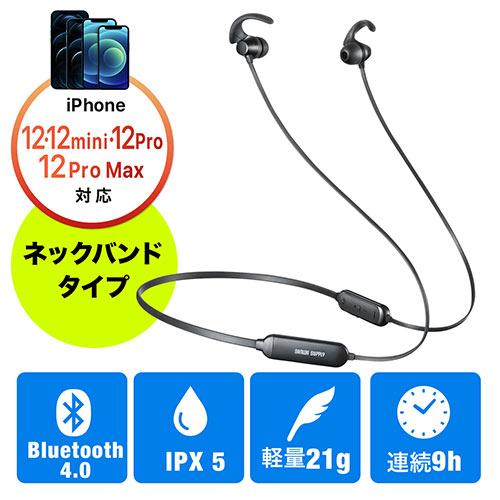 Bluetoothイヤホン(ネックバンドタイプランニング・IPX5・防水・軽量・通話対応)