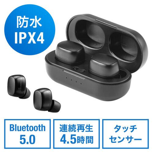 完全ワイヤレスイヤホン(フルワイヤレス / Bluetooth5.0対応 / IPX4防水規格 / 片耳使用対応 / 音楽・通話対応 / ハンズフリー通話)