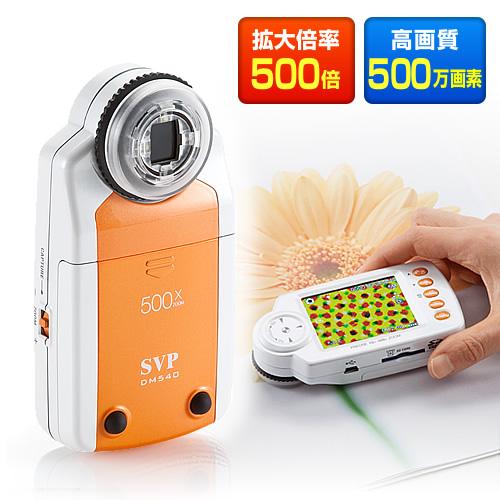 【クリックでお店のこの商品のページへ】デジタル顕微鏡(マイクロスコープ・携帯式・最大500倍・500万画素) 400-CAM010