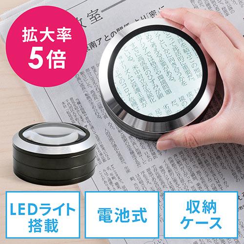 【ブラックフライデーセール】拡大鏡(デスクルーペ・LEDライト付・5倍)【BF2017】