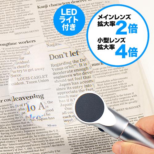 【クリックでお店のこの商品のページへ】手持ちルーペ(拡大鏡・LEDライト付・2倍&4倍) 400-CAM017