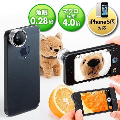 【クリックでお店のこの商品のページへ】iPhone5s・5 カメラレンズキット(マクロレンズ&魚眼レンズセット・接写4倍・魚眼0.28倍) 400-CAM028
