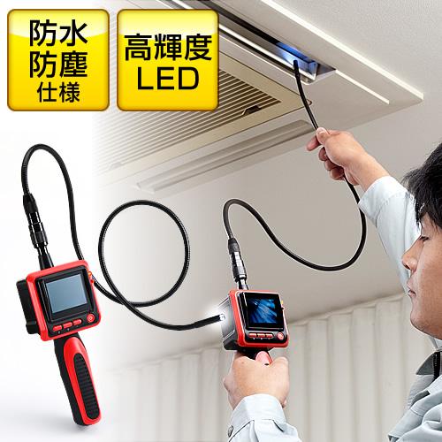 【クリックで詳細表示】ファイバースコープ(工業用内視鏡・LEDライト付・9mmケーブル・30万画素) 400-CAM029