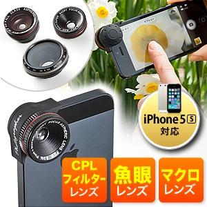 サンワダイレクトiPhone5カメラレンズセット(魚眼レンズ・マクロレンズ・偏光レンズ・ワンタッチ取り付け)