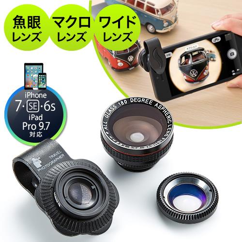 【NHKおはよう日本で紹介】iPhone・スマホカメラレンズキット・セルカレンズ(iPhone 7対応・マクロ・魚眼・ワイドレンズセット・簡単取り付け)