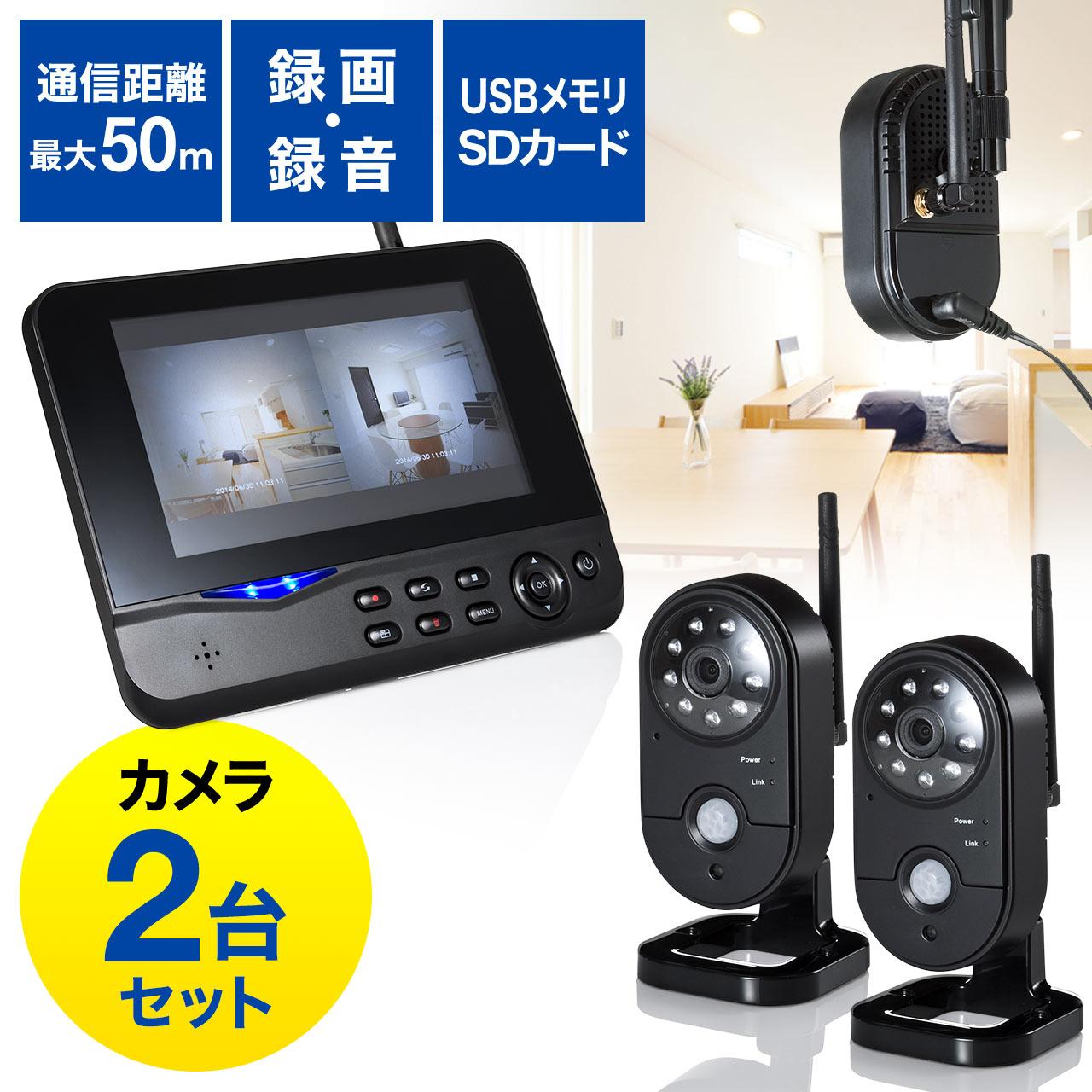 防犯カメラ&モニターセット(ワイヤレス・2台カメラセット・SDカード&USBメモリ録画対応) サンワダイレクト サンワサプライ 400-CAM035-2