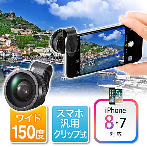 【クリックで詳細表示】iPhone・スマホカメラ広角レンズキット・セルカレンズ(iPhone6s・iPhone 6s Plus対応・150°・クリップ式・汎用タイプ) 400-CAM045