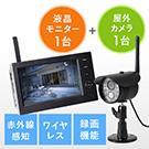 ワイヤレスカメラ&モニターセット(防水屋...