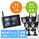 ワイヤレス 防犯カメラ モニターセット(...