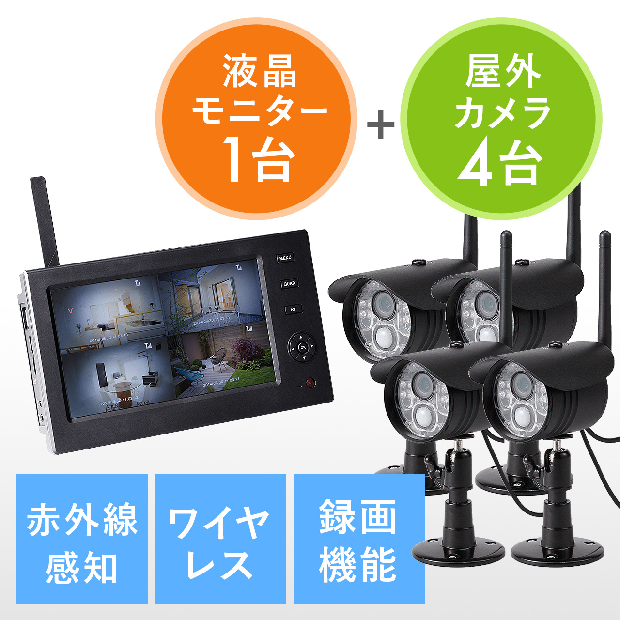 防犯カメラ&ワイヤレスモニターセット(防水屋外カメラ・ワイヤレスカメラ4台セット・録画対応・SD/USBメモリー接続対応) サンワダイレクト サンワサプライ 400-CAM055-4