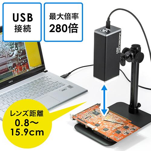 【オフィスアイテムセール】USBマイクロスコープ(高倍率・最大280倍・オートフォーカス・デジタル顕微鏡)