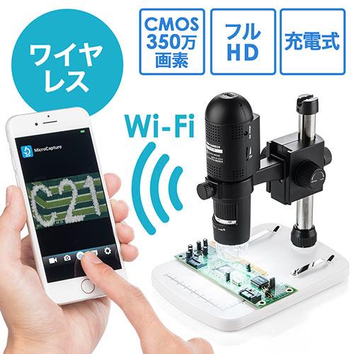 ワイヤレスマイクロスコープ(iPhone対応・最大220倍・デジタル顕微鏡)