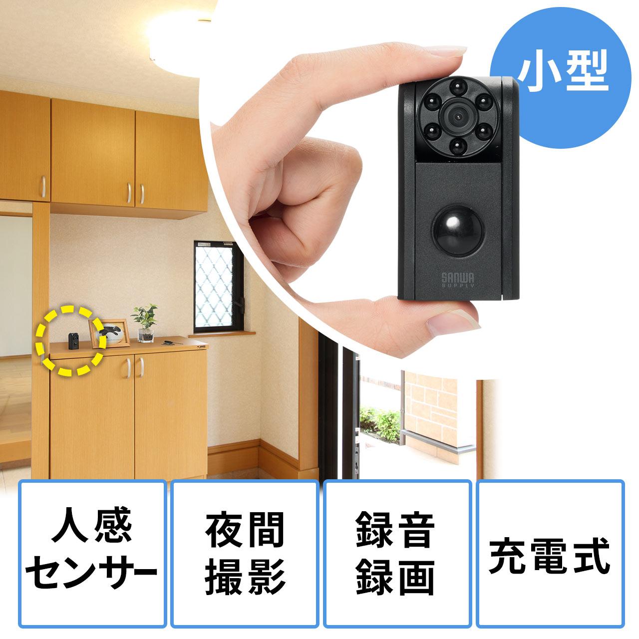 小型防犯カメラ(家庭用・HD画質・赤外線LED・セキュリティーカメラ・赤外線感知・音声記録可能・ブラック) サンワダイレクト サンワサプライ 400-CAM062