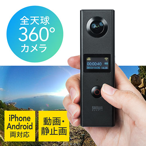 全天球360度カメラ(iPhone・Android対応・3D・VR・動画・静止画撮影・広角魚眼レンズ・専用アプリ・Wi-Fi)