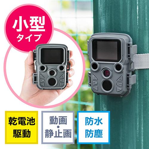 防犯カメラ トレイルカメラ(小型:家庭用・屋外・屋内・電源不要・乾電池式・防水防塵IP56)