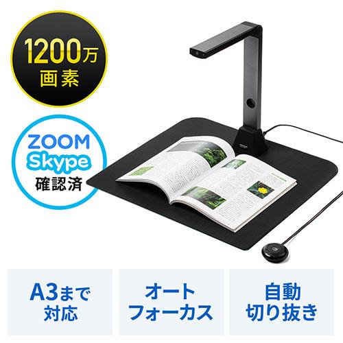 スタンドスキャナー(ドキュメントスキャナー・USB書画カメラ・A3対応・オートフォーカス・1200万画素タイプ・PDF対応)