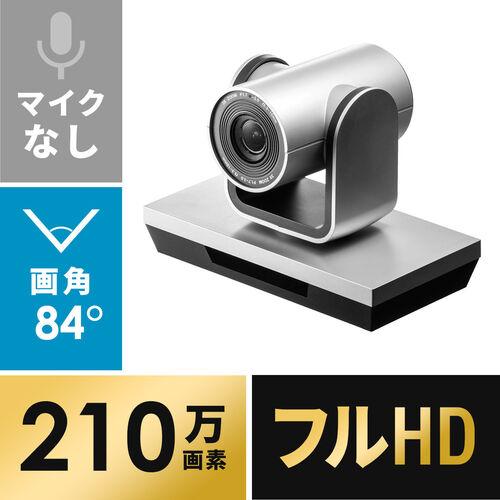 USBカメラ(広角・高画質・3倍ズーム対応・WEB会議向け・パン・チルト対応・フルHD・210万画素)