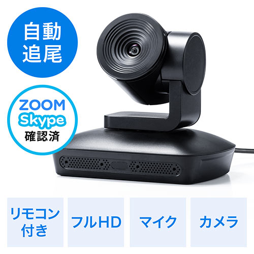 ビデオ会議カメラ(WEB会議カメラ・広角・自動追尾型カメラ・マイク搭載・フルHD対応・リモコン付・Skype対応)