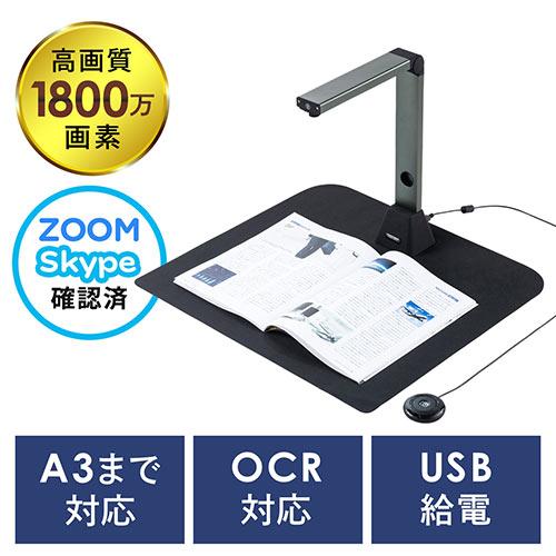 【オフィスアイテムセール】スタンドスキャナー(USB書画カメラ・A3対応・ドキュメントスタンドスキャナー・OCR対応・手元シャッター・歪み補正・1800万画素・Skype・ZOOM確認済))