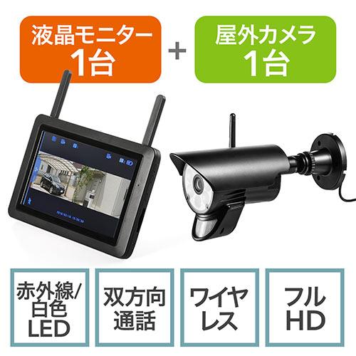 防犯カメラ&ワイヤレスモニターセット(防水屋外対応カメラ・ワイヤレスカメラ1台セット・SDカード・録画対応)