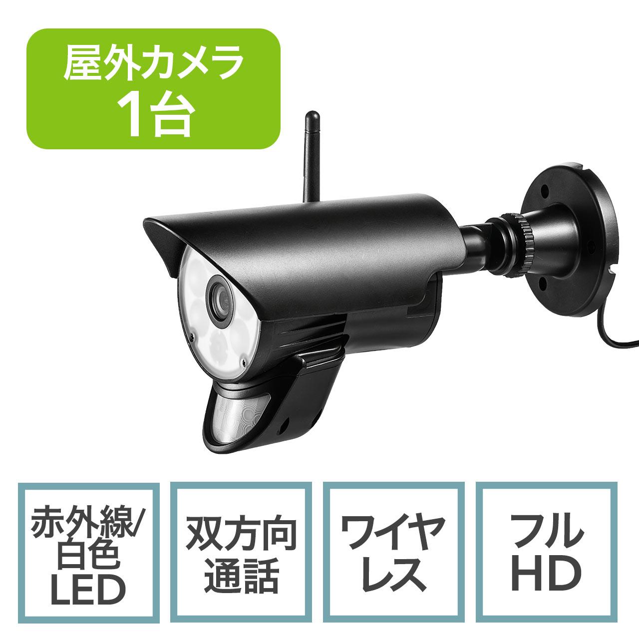 防犯カメラ(屋外・防水IP65対応・400-CAM075専用・増設用・1台) サンワダイレクト サンワサプライ 400-CAM075UTC