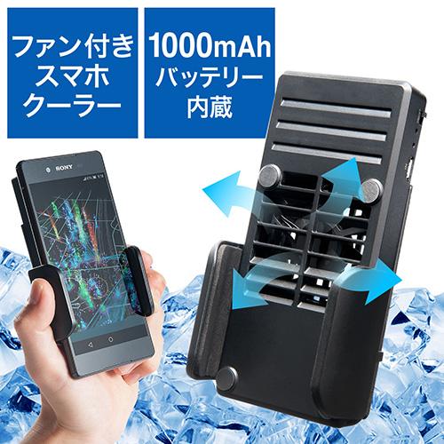 【クリックで詳細表示】スマホ用冷却クーラー(ファン付・スタンド付・1000mAhバッテリー内蔵・スマホ充電機能付) 400-CLN023