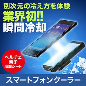 580e0bf460 iPhone 6 Plus スタンドの販売商品一覧|通販ならサンワダイレクト