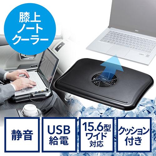 クーラーパッド(ノートクーラー・クッション付き・15.6型ワイド・静音・USB給電)