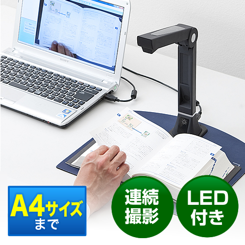 スタンドスキャナー(USB書画カメラ・300万画素)400-CMS011の販売 ...