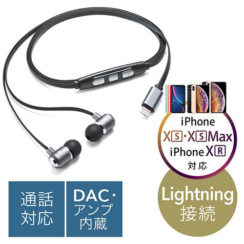 Lightningイヤホン(ライトニングコネクタ対応イヤホン・音楽・通話対応・MFi認証・リモコン付・9mmドライバー・シルバー)