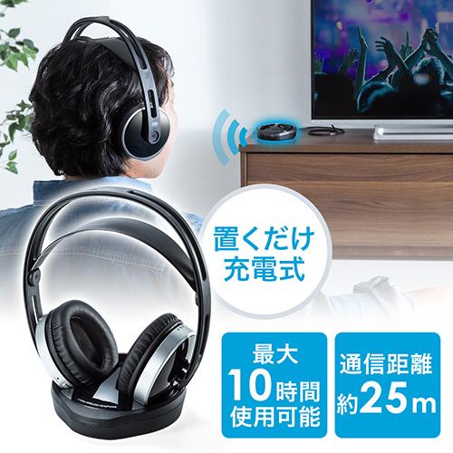 ワイヤレスヘッドホン(テレビ対応・高音質・置くだけ充電・最大25m・連続10時間)