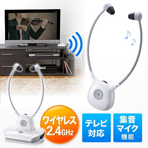 テレビ ヘッドホン