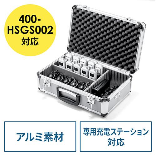 400-HSGS002用収納ケース(キャリングケース・鍵付・ショルダーベルト付)