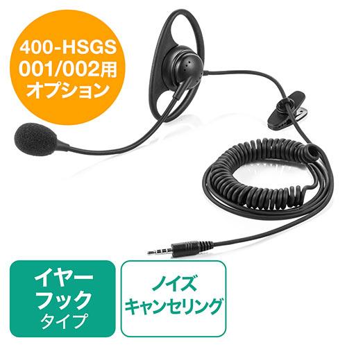 ワイヤレスガイド システム用マイク(ガイド用イヤホンマイク・イヤーフックタイプ・カールコード・双指向性)