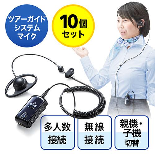 【10台セット】ワイヤレスガイド システム(ガイド用イヤホンマイク・最大255台接続)