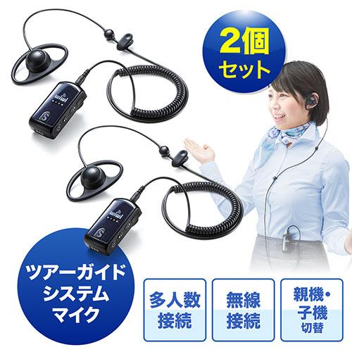 ワイヤレスガイド システム 2台セット(ガイド用イヤホンマイク・最大255台接続)