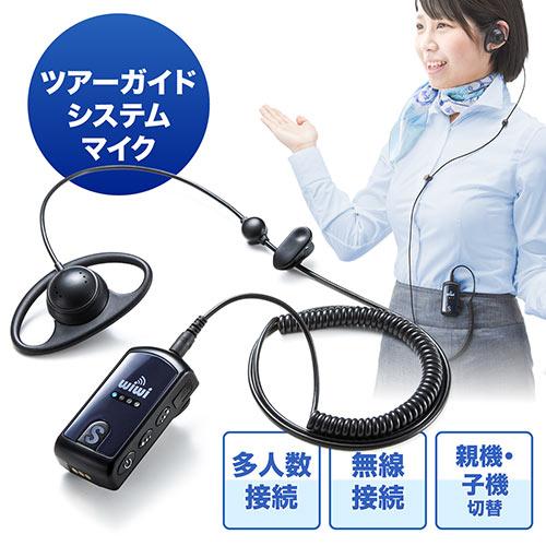 【オフィスアイテムセール】ワイヤレスガイド システム(ガイド用イヤホンマイク・多人数での無線機・最大255台接続)
