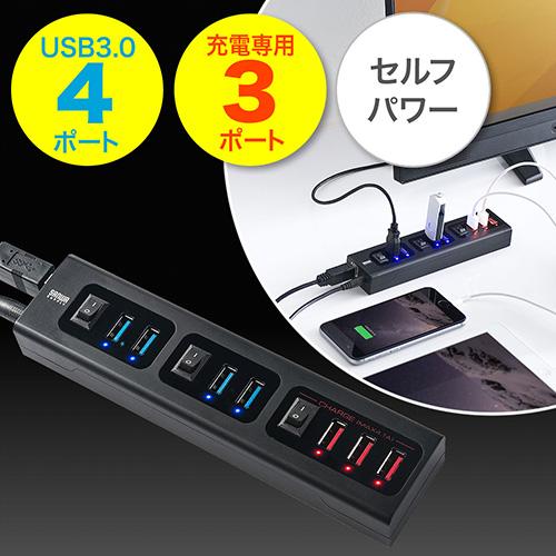 充電用ポート付きUSB3.0ハブ(セルフパワー・電源スイッチ付・4ポート+充電ポート×3)