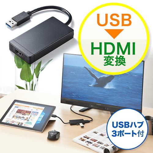 【オフィスアイテムセール】USB-HDMIディスプレイ変換アダプタ(USB3.0ハブ付・ディスプレイ増設・デュアルモニタ・マルチモニタ)