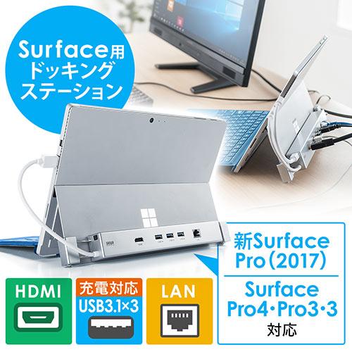 【オフィスアイテムセール】Surface用ドッキングステーション(Surface Pro 6・映像出力・HDMI出力・USBハブ3ポート・有線LAN・USB3.1 Gen1・USB充電)