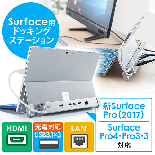 Surface用ドッキングステーション(Surface Pro 6・映像出力・HDMI出力・USBハブ3ポート・有線LAN・USB3.1 Gen1・USB充電)