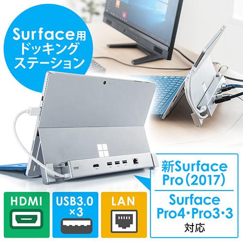 【オフィスアイテムセール】Surface用ドッキングステーション(映像出力・HDMI出力・USB3.0ハブ3ポート・有線LAN)