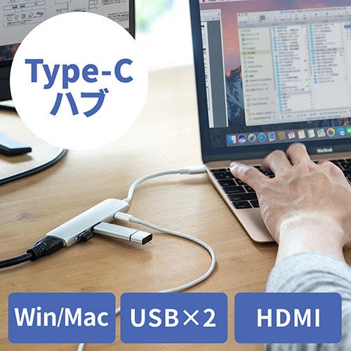 【アウトレットセール】アウトレット:usb-c ハブ(USB3.0 2ポート・HDMI出力・充電対応)