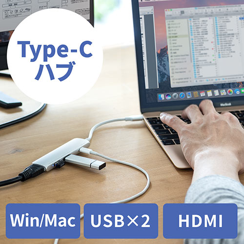 usb-c ハブ(USB3.0 2ポート・HDMI出力・充電対応)