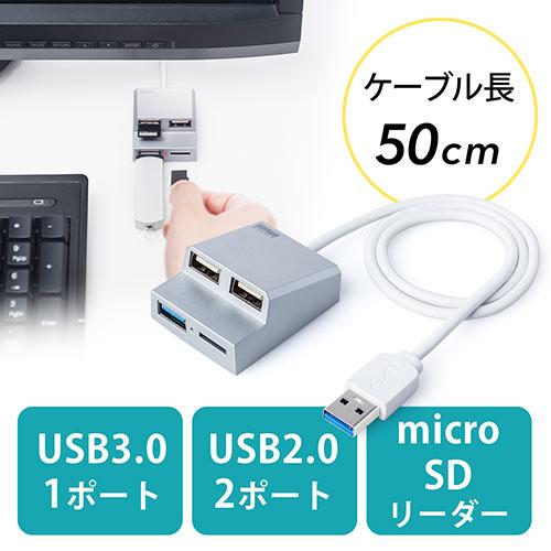 【週替わりセール】USB3.0+USB2.0コンボハブ カードリーダー付き(microSD・面ファスナー・シルバー)