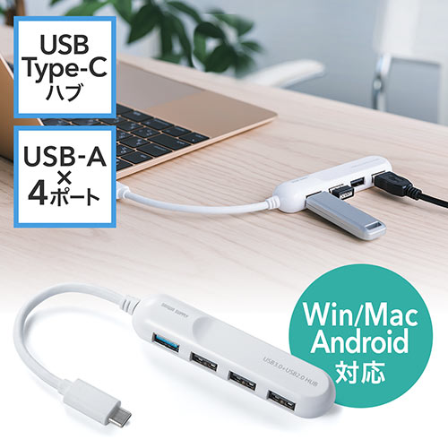 USB Type-Cハブ(USB3.0・USB2.0・コンボハブ・4ポート・ホワイト)
