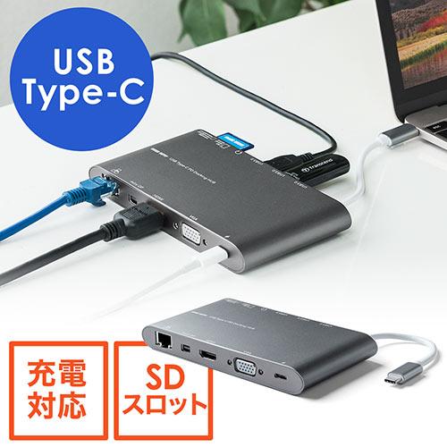 【オフィスアイテムセール】USB Type-C ハブ(USB PD対応・USB3.1×3・HDMI・VGA・カードリーダー)