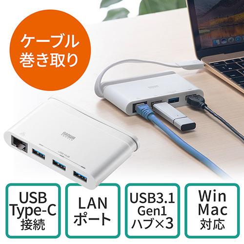 【店長おすすめセール】LAN変換付きUSB Type-Cハブ(巻き取り式・USB3.1 Gen1×3ポート・ギガビットイーサネット対応・Windows・Mac)
